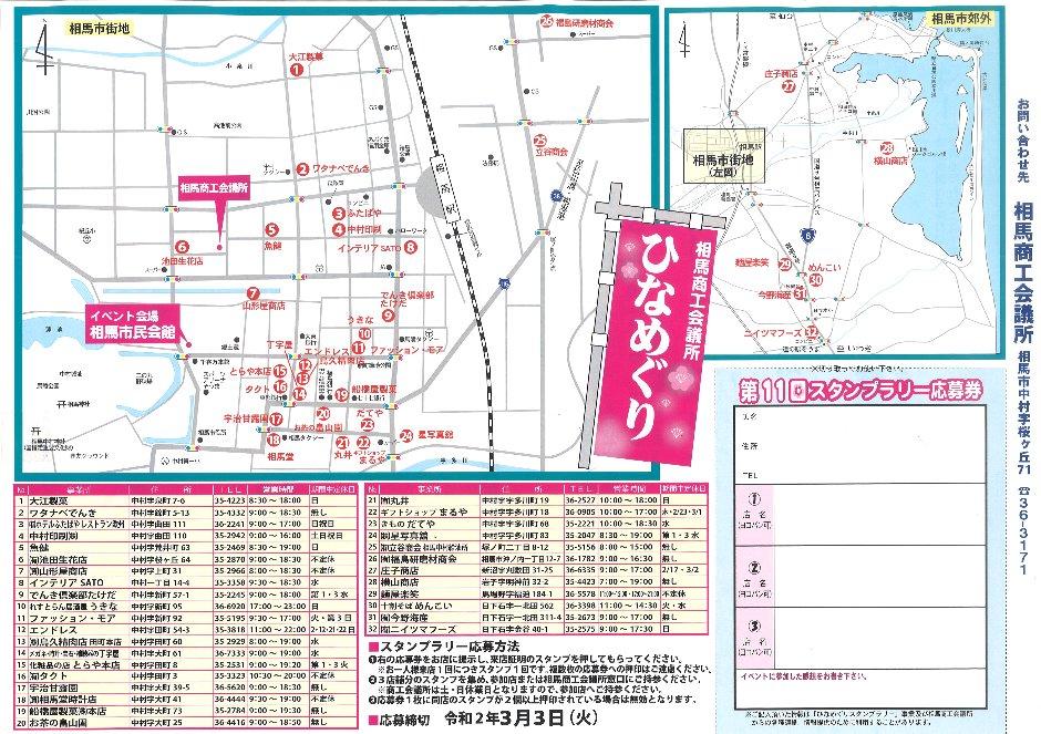 2020.2.16~3.3【相馬市】第11回ひなめぐり
