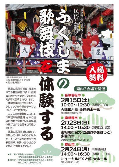 2020.2.23ふくしまの歌舞伎を体験する