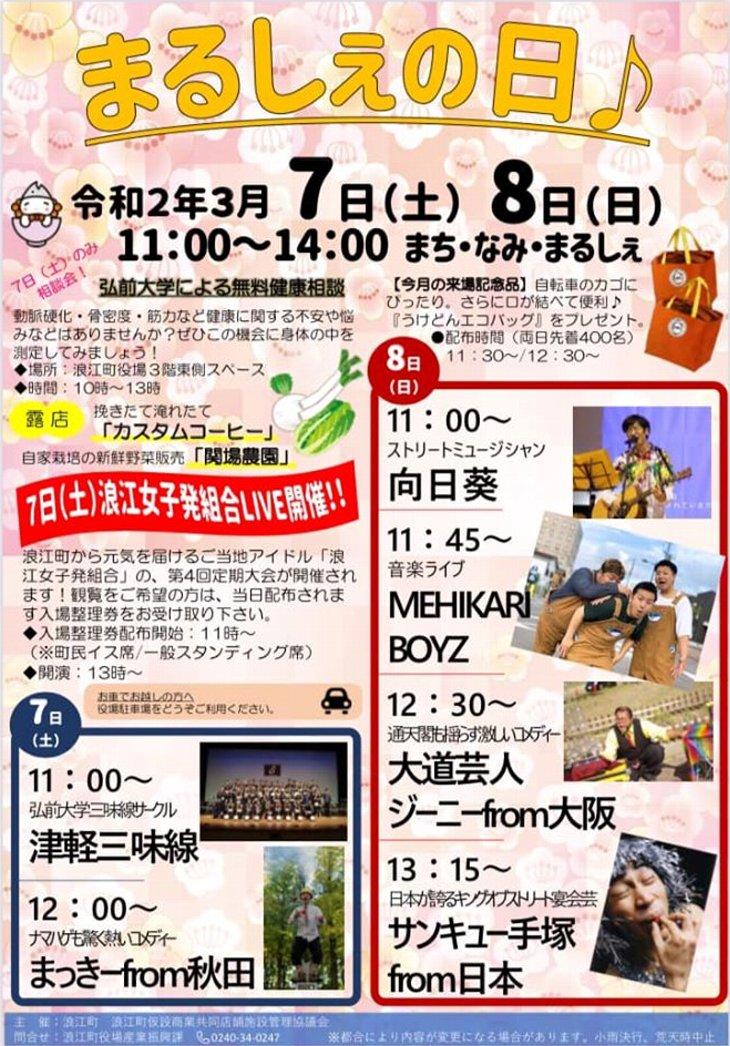 2020.3.7、8【浪江町】「まるしぇの日