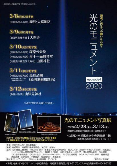 2020.3.8~12光のモニュメント episode4 2020