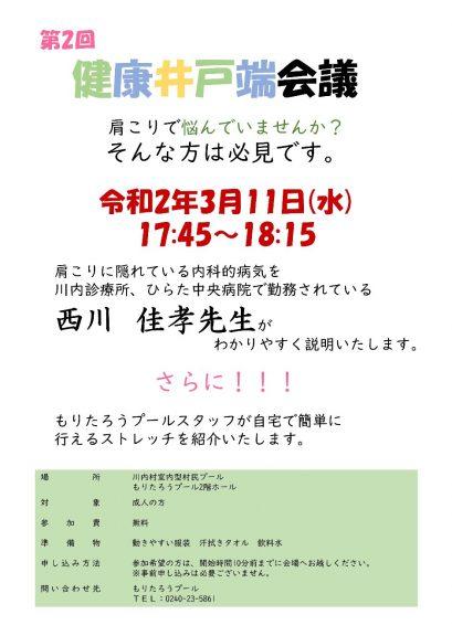 2020.3.11第2回 健康井戸端会議