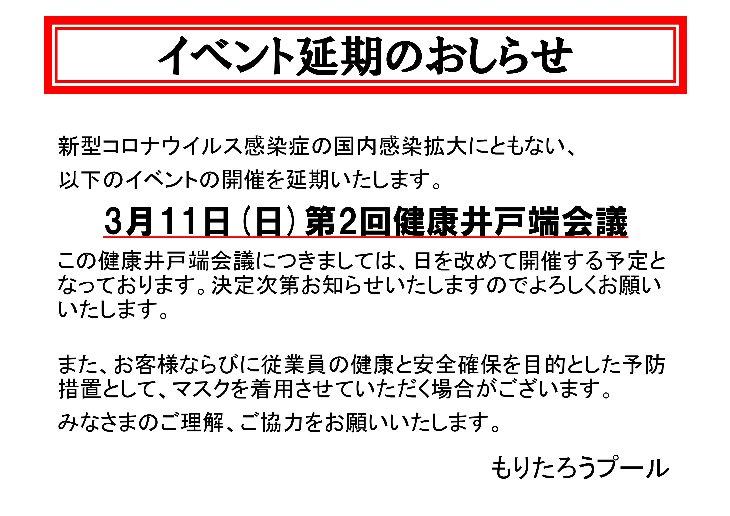 【開催延期】020.3.11第2回 健康井戸端会議
