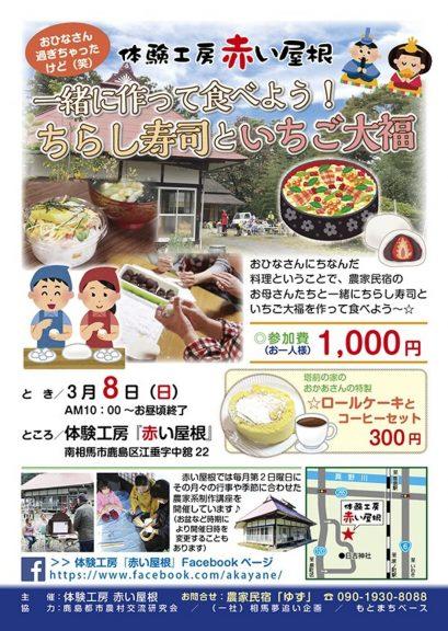 2020.3.8体験工房赤い屋根「一緒に作って食べよう!一緒に作って食べよう!ちらし寿司といちご大福」