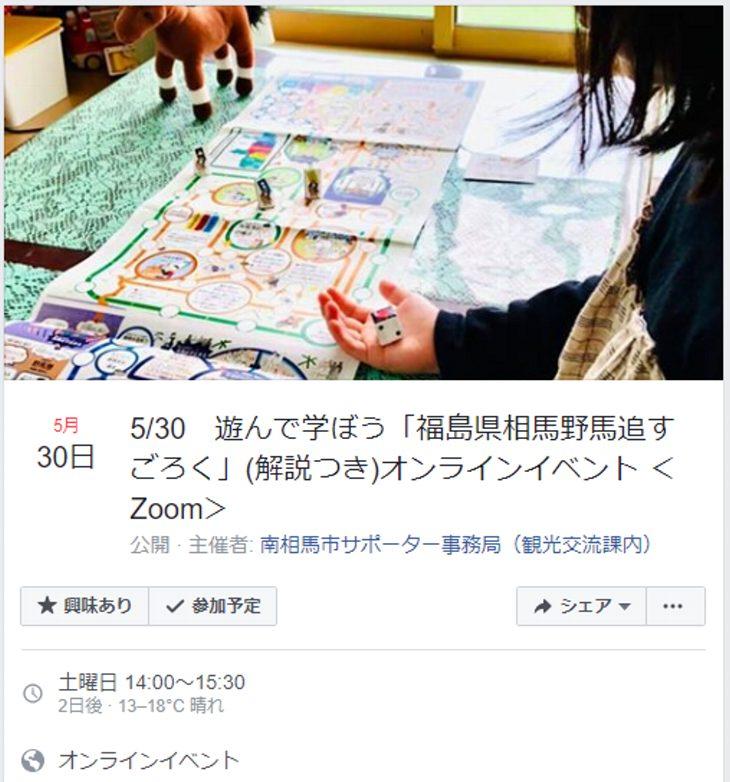2020.5.30遊んで学ぼう!「福島県相馬野馬追(解説つき)すごろく」オンラインイベント