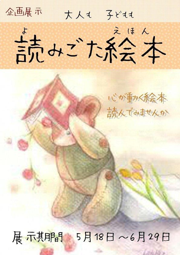 相馬市図書館_読みごた絵本1