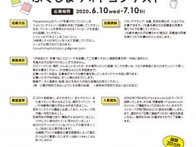 2020.6.10~7.10写真で行こう!ふくしまフォトコンテスト