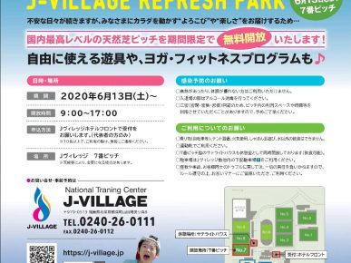 2020.6.13~jvillage_refresh_park