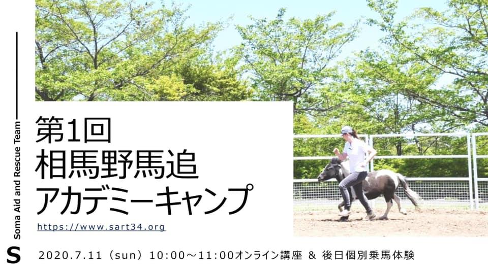 第1回相馬野馬追アカデミーキャンプ(オンライン講座&後日個別乗馬) @ オンラインイベント