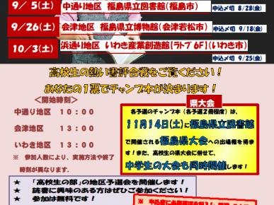 第6回ビブリオ福島県大会
