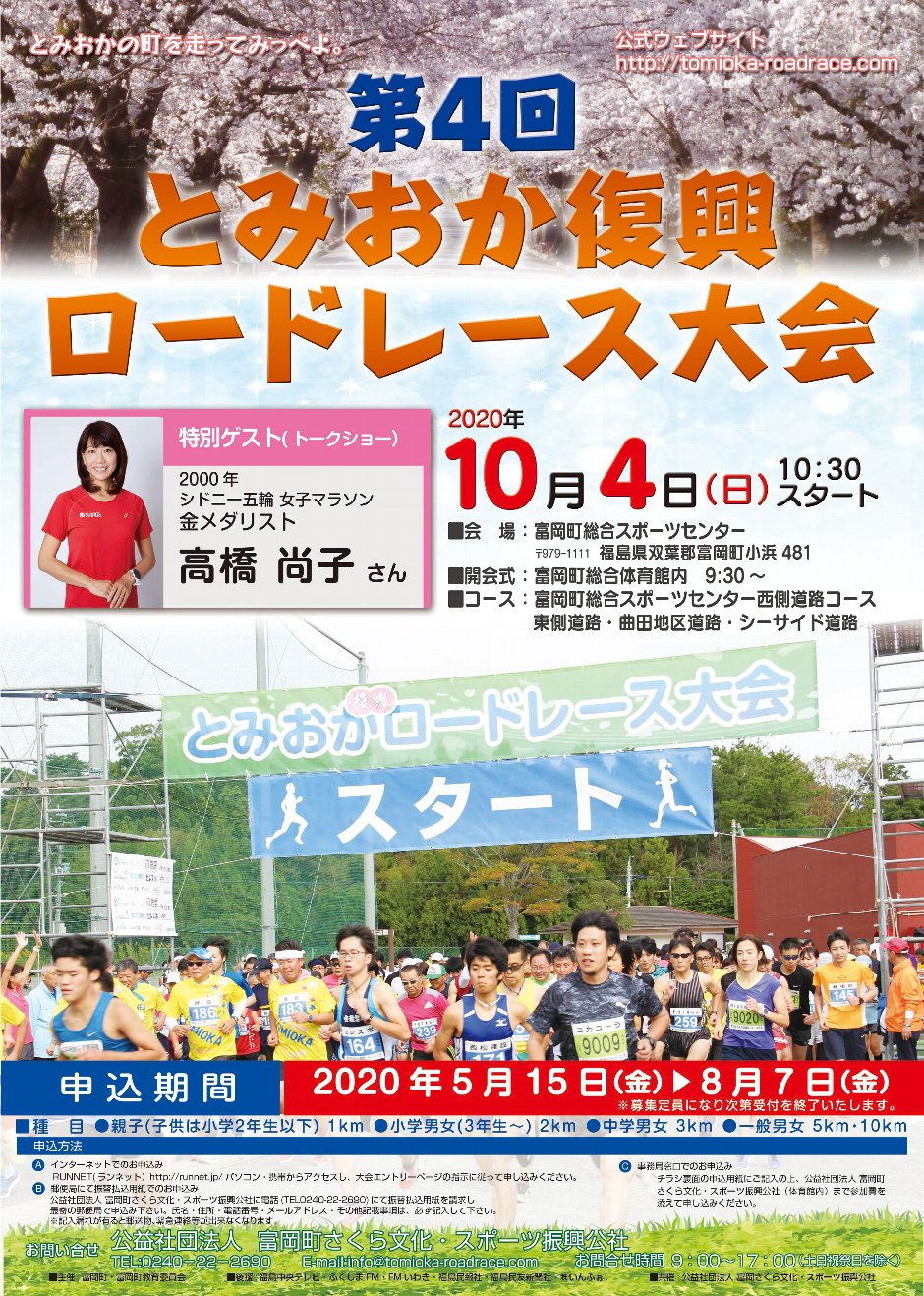 (開催延期)第4回とみおか復興ロードレース大会 @ 富岡町総合スポーツセンター