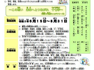福島県 ペアで作る五・七・五