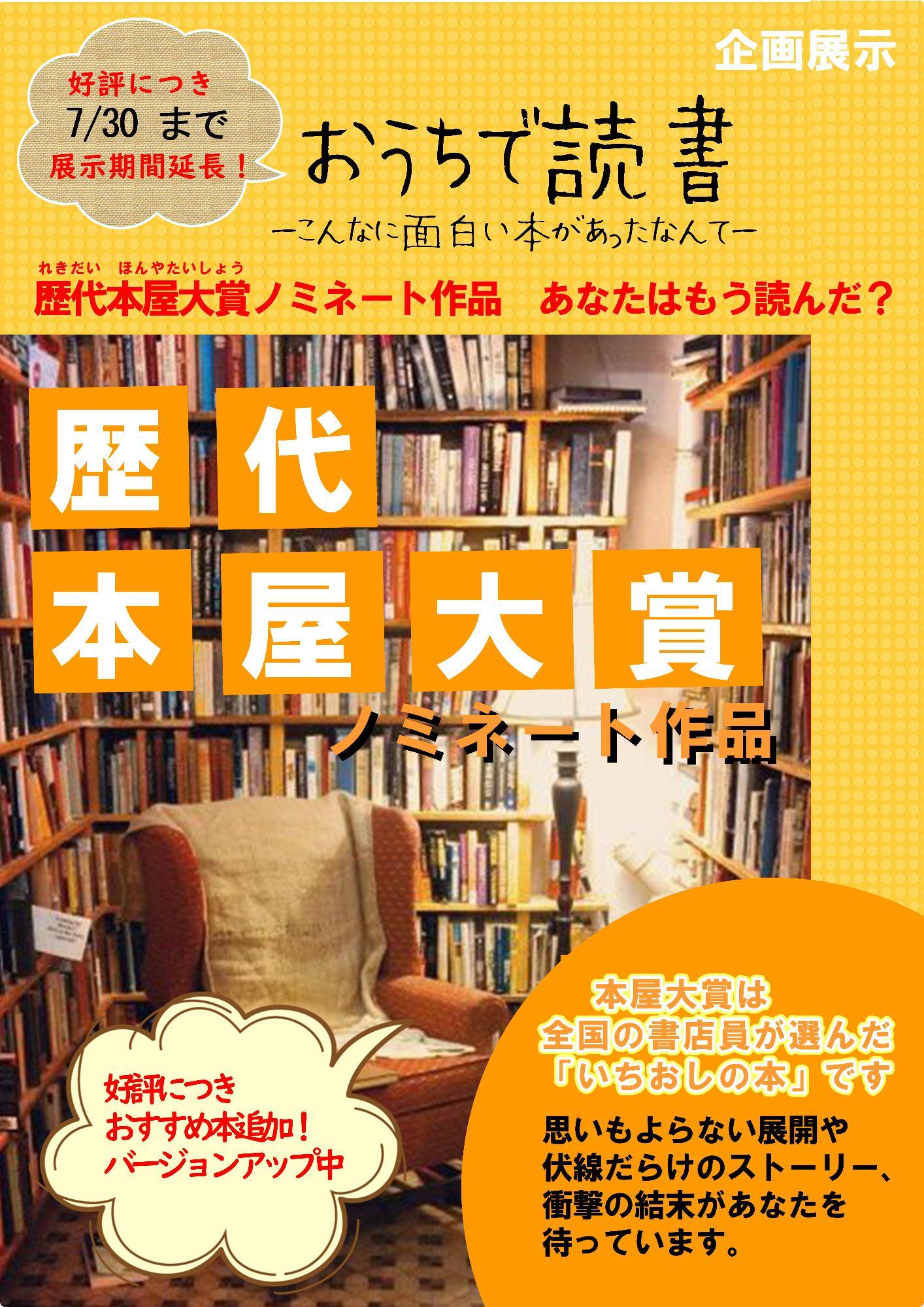 (~7/30まで)【相馬市】図書館企画展示「おうちで読書」 @ 相馬市図書館