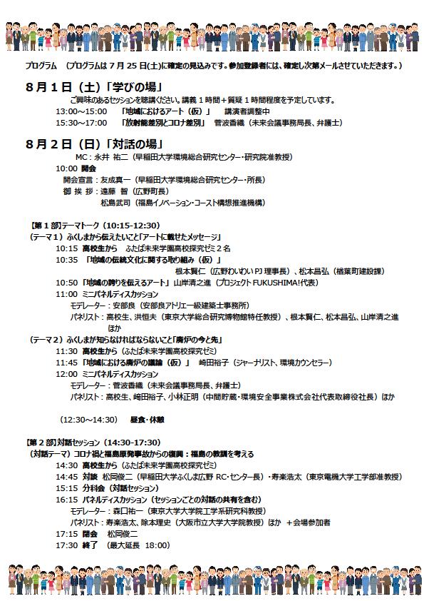 ふくしま学(楽)会002