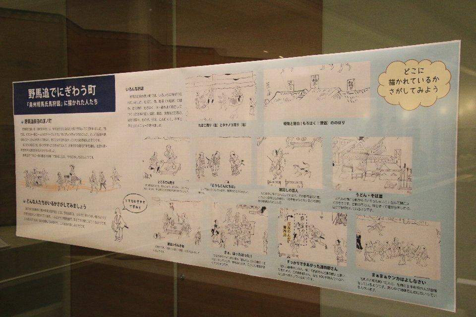 令和2年度南相馬市博物館企画展・特別展「相馬野馬追収蔵資料展」