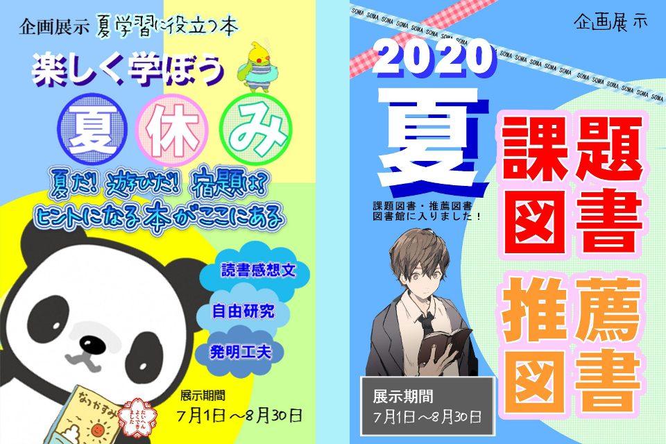 (~8/30まで)【相馬市】図書館企画展示「楽しく学ぼう夏休み」&「課題図書・すいせん図書」 @ 相馬市図書館
