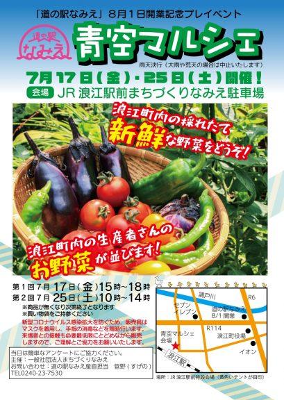 2020.7.17、25「道の駅なみえ」8月1日開業記念イベント青空マルシェ