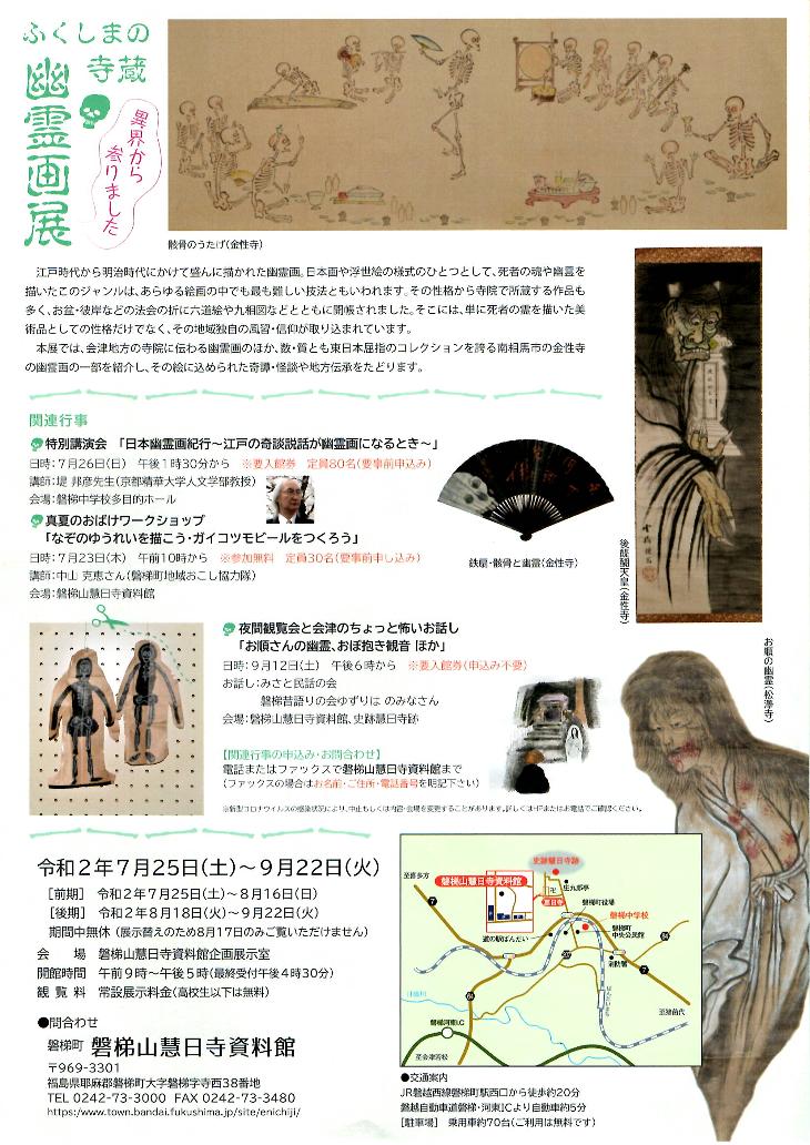 ふくしまの寺蔵_幽霊画展2