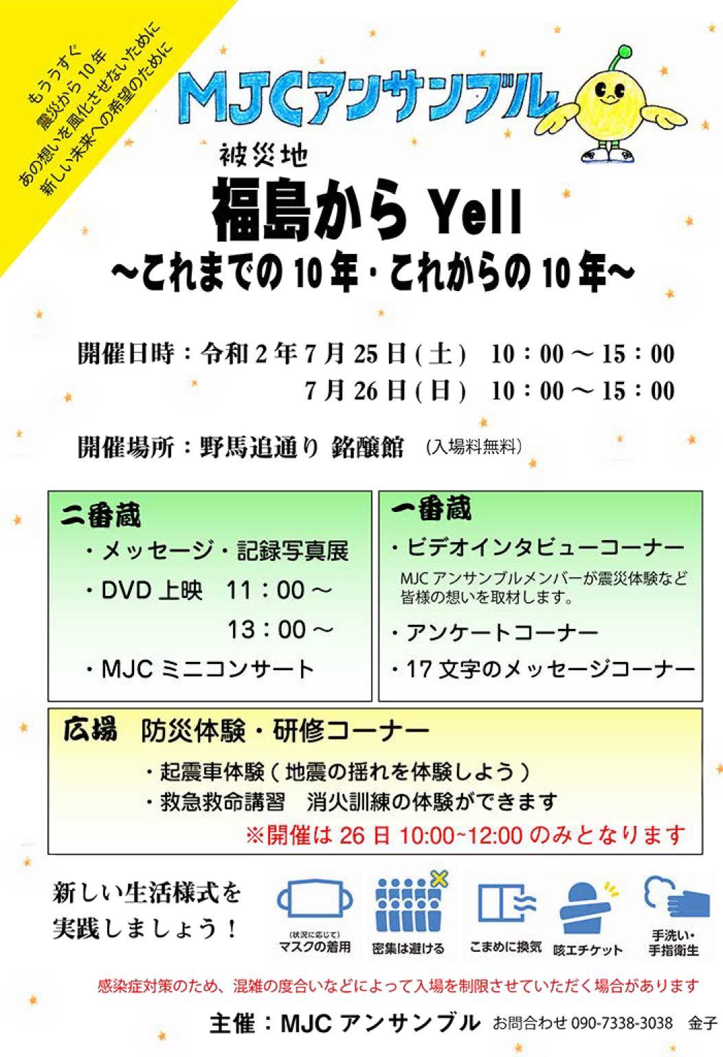 MJCアンサンブル 被災地福島からYell~これまでの10年・これからの10年~ @ 野馬追通り 銘醸館