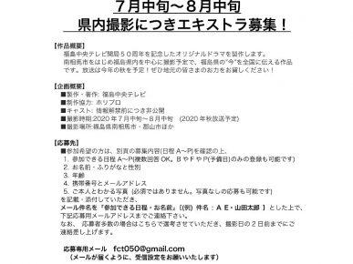福島中央テレビ開局50周年記念ドラマ福島県内撮影エキストラ募集!