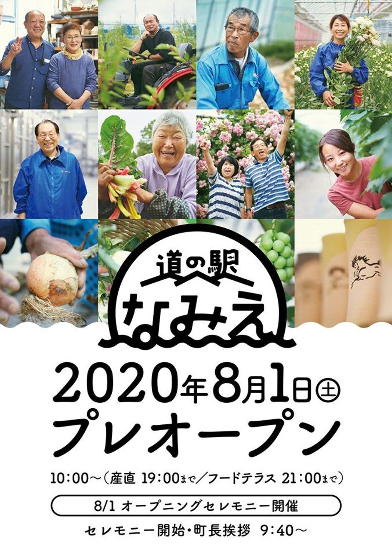 2020.8.1道の駅なみえプレオープン