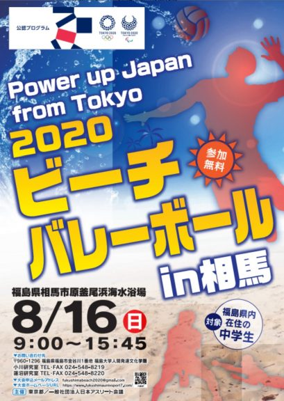 2020.8.16Power up Japan from Tokyo.2020ビーチバレーボールin相馬