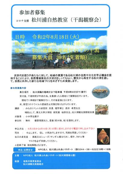 松川浦自然教室(干潟観察会)