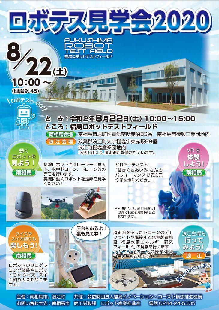 【2会場同時開催】福島ロボットテストフィールド見学会2020 @ 福島ロボットテストフィールド【南相馬会場】【浪江会場】