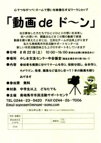 ワークショップ「動画 de ド~ン」詳細