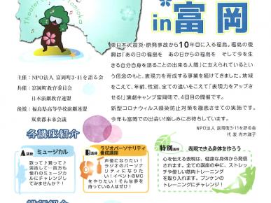 2020年度 演劇キャンプin富岡1