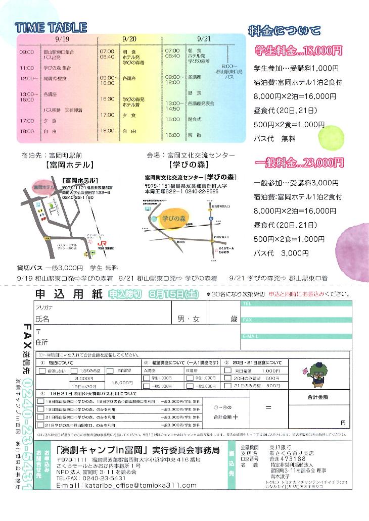 2020年度 演劇キャンプin富岡2
