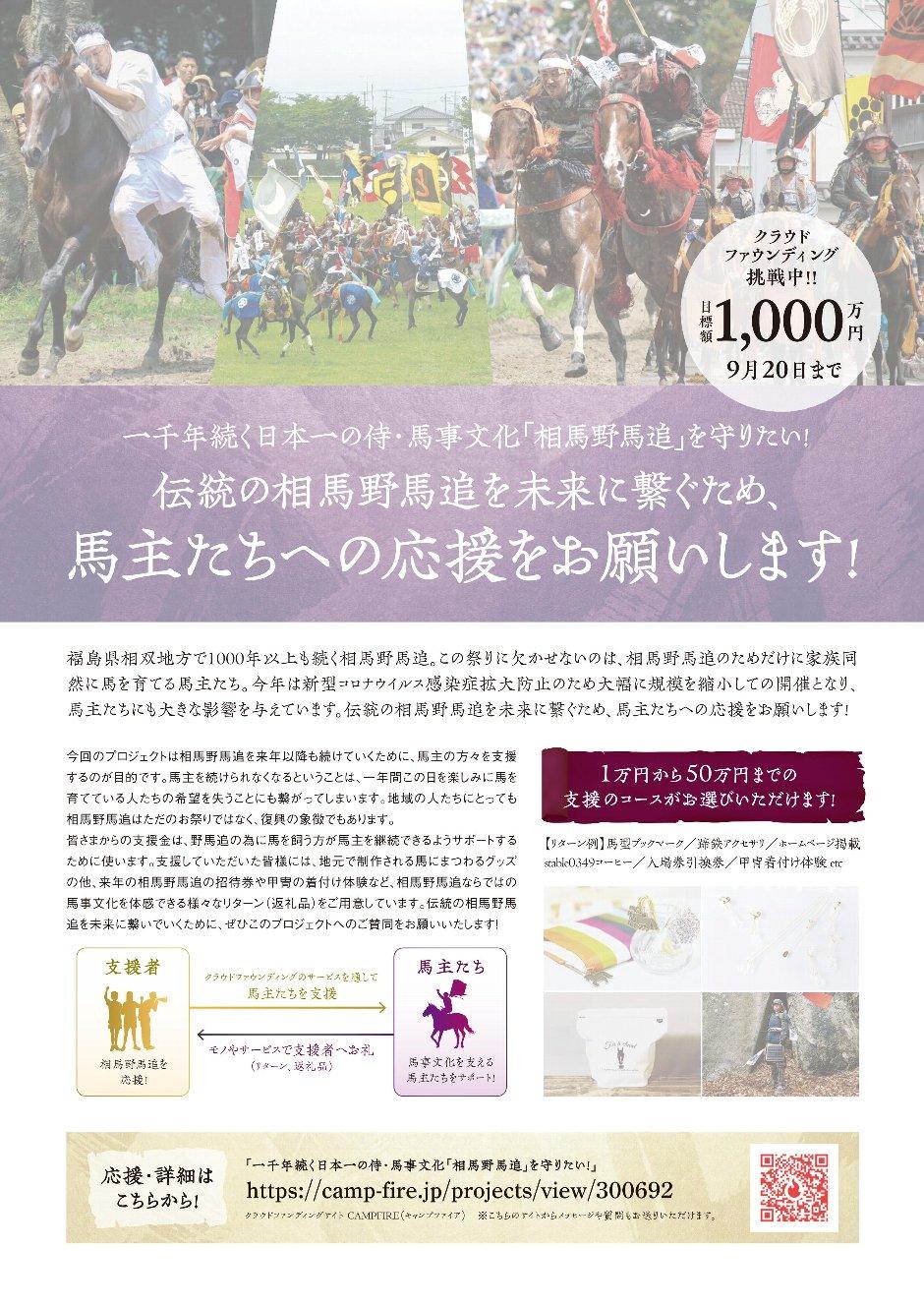 一千年続く日本一の侍・馬事文化「相馬野馬追」を守りたい!