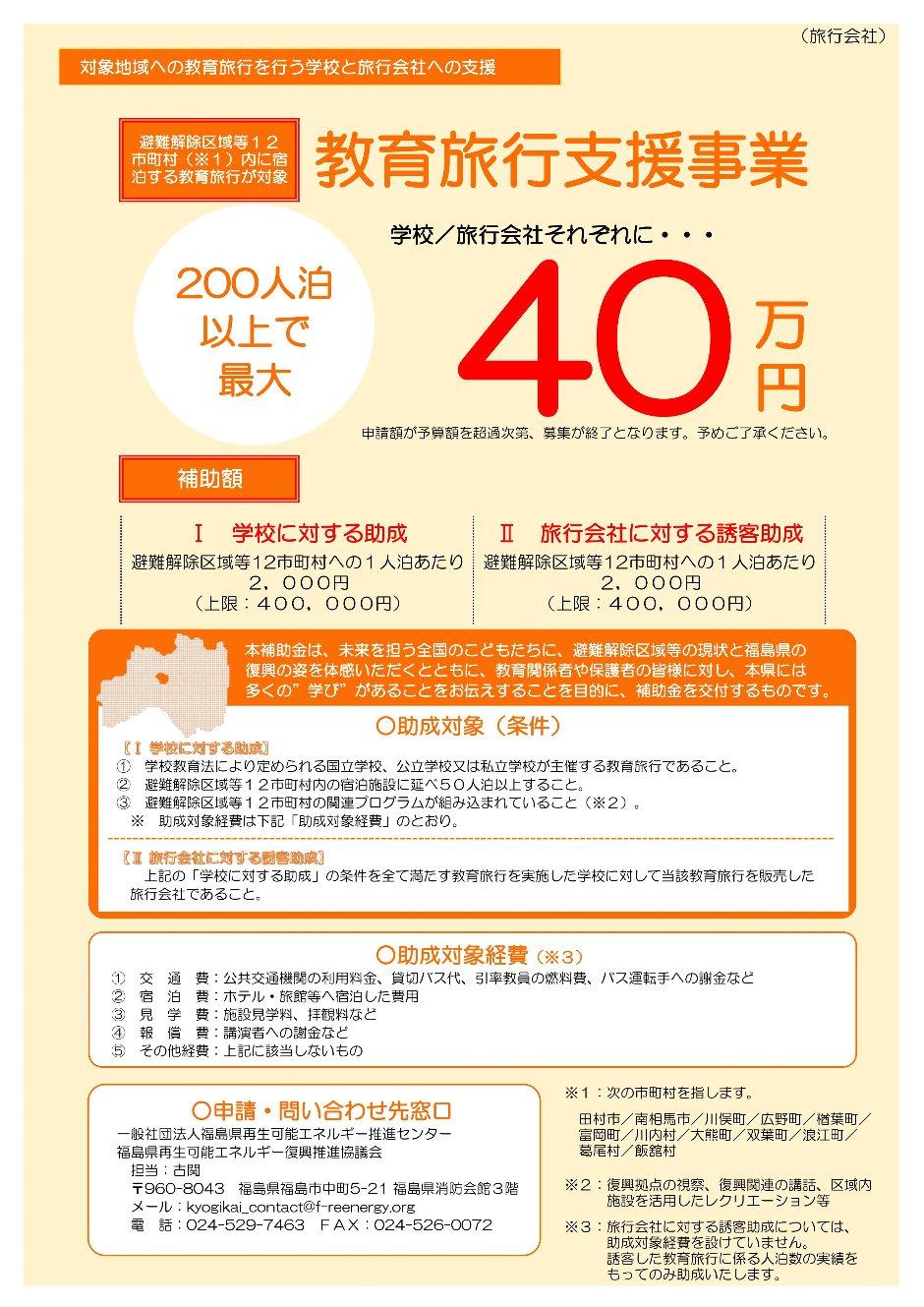 【教育旅行支援事業】福島県再生可能エネルギー復興推進協議会