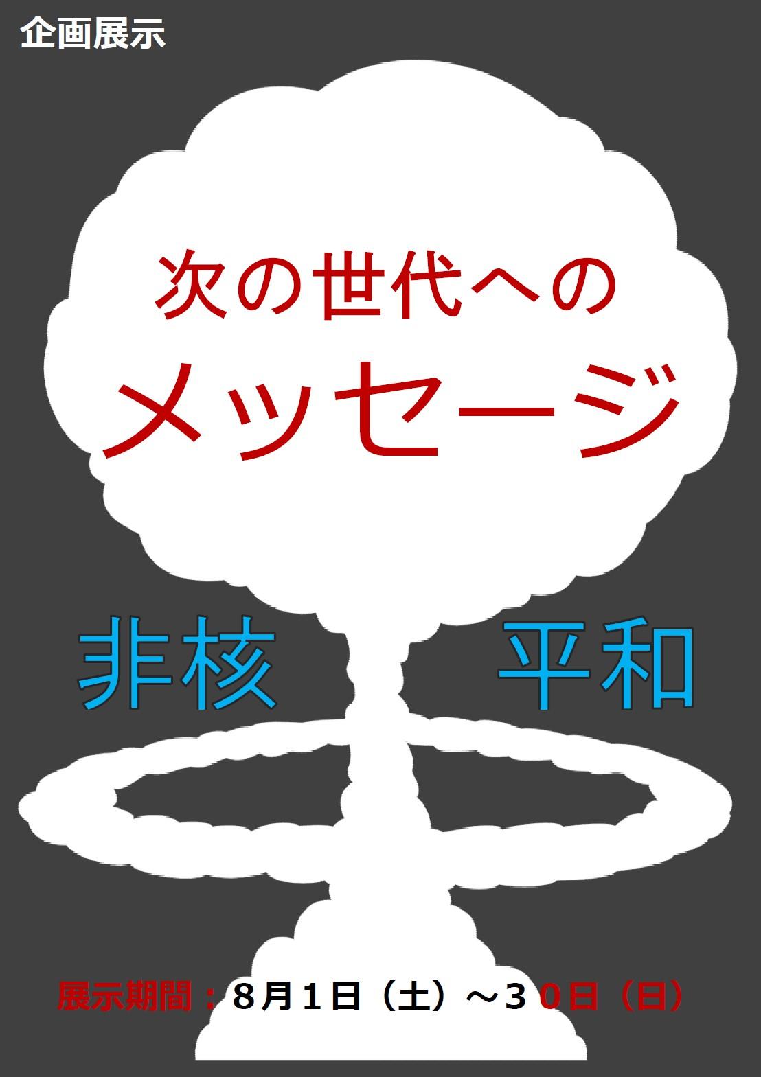 (~8/30まで)【相馬市】図書館企画展示「次の世代へのメッセージ(非核・平和)」 @ 相馬市図書館