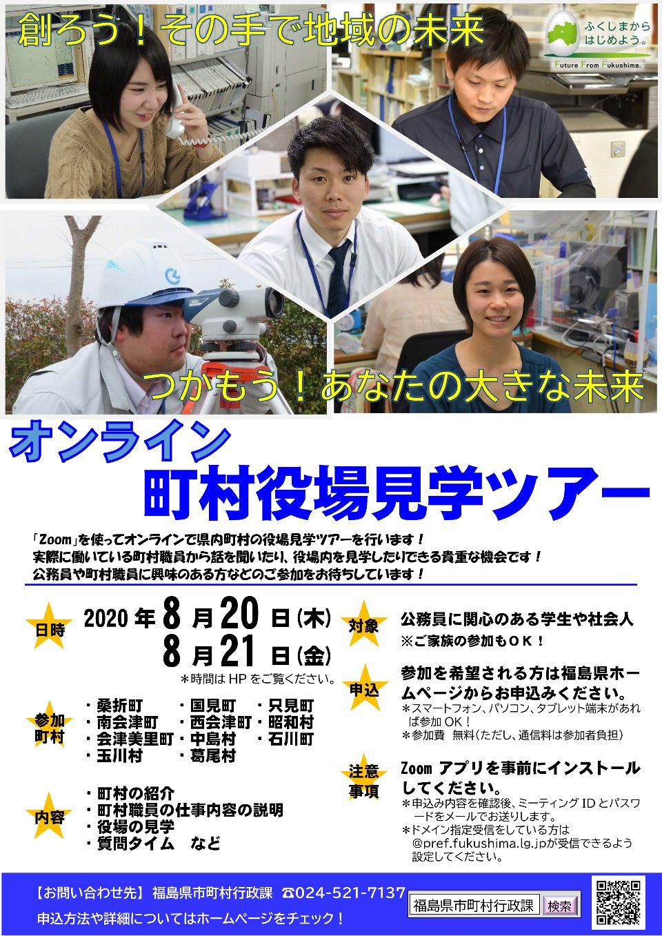 福島県内町村役場オンライン見学ツアー @ オンライン上(Zoomアプリ使用)