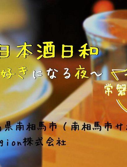今夜は日本酒日和1 仙台開催