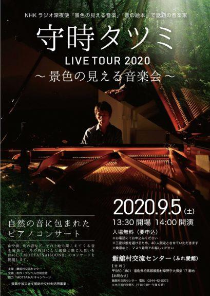 守時タツミ「景色の見える音楽会」ピアノコンサート