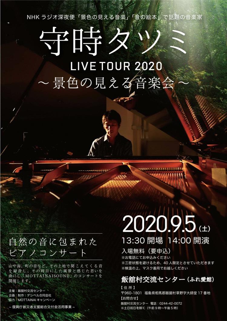 【飯舘村】守時タツミピアノコンサート「景色の見える音楽会」 @ 飯舘村 交流センターふれ愛館
