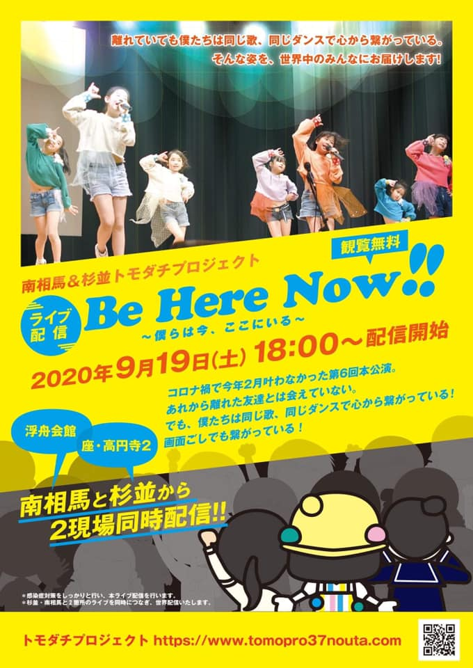 南相馬&杉並トモダチプロジェクト[ライブ配信]Be Here Now!!~僕らは今、ここにいる~ @ 南相馬と杉並から2現場同時ライブ配信