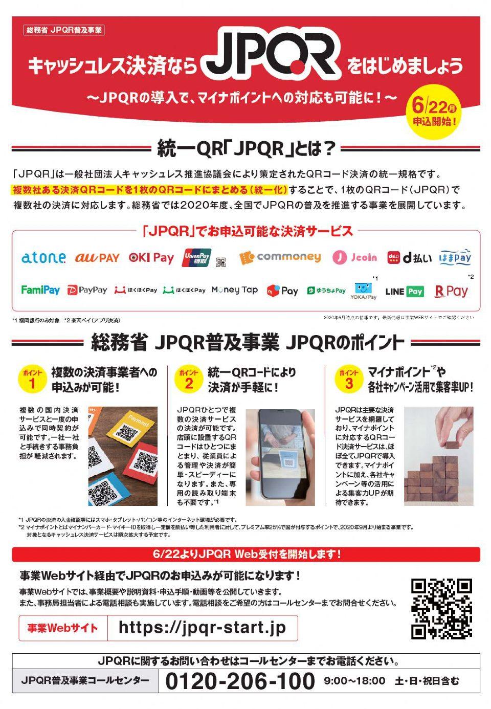 【相馬市】JPQR申込説明会 @ 相馬市民会館(多目的ホール)