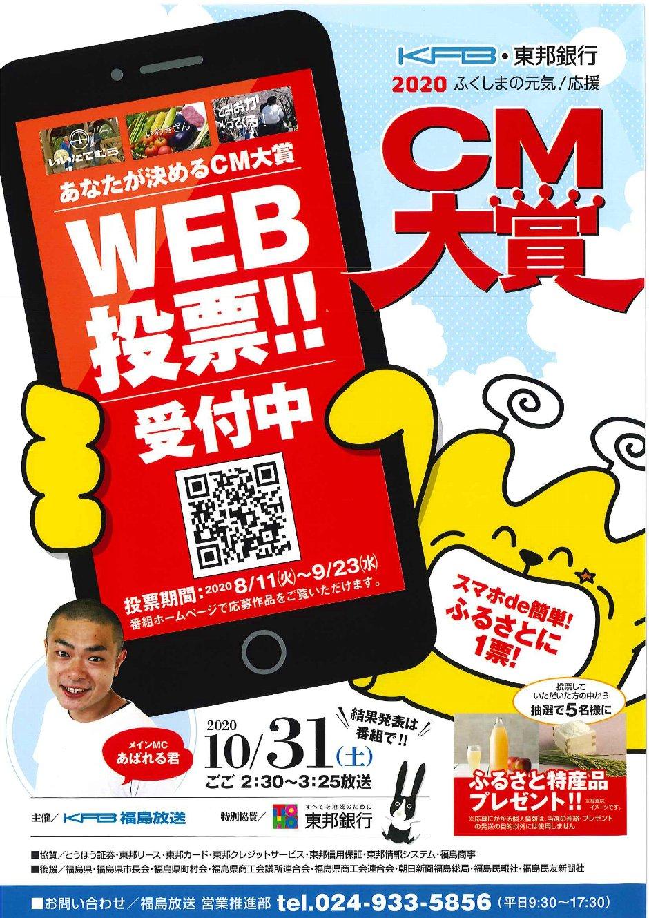 KFB福島放送『CM大賞2020』WEB投票