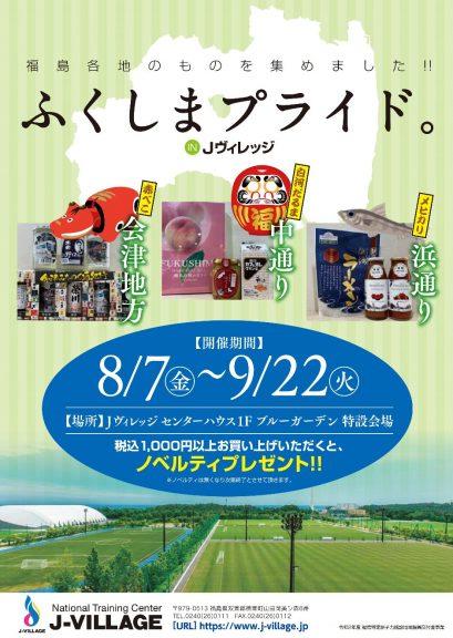 2020.8.7~9.22ふくしまプライド。in Jヴィレッジ