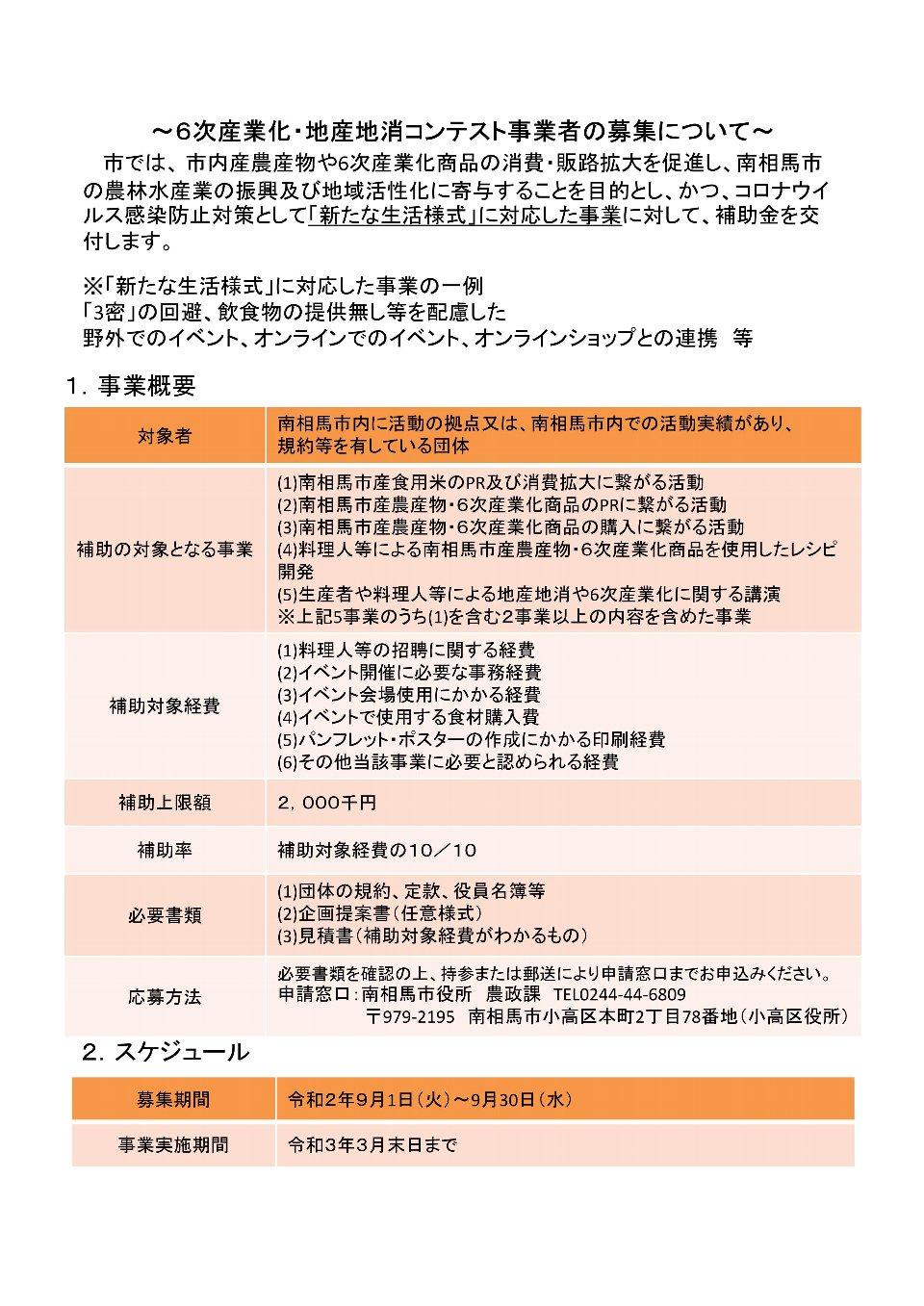 「6次産業化・地産地消コンテスト事業」の補助事業者募集