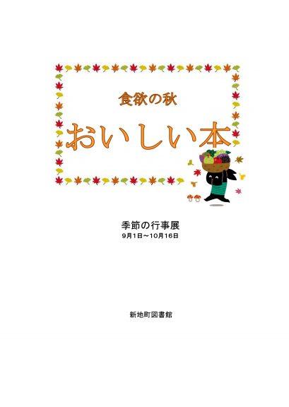 企画展示『食欲の秋~おいしい本~』-新地町