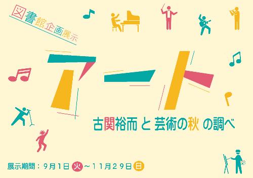 (~11/29まで)【相馬市】図書館企画展示「『アート』古関裕而と芸術の秋の調べ」 @ 相馬市図書館
