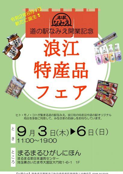 2020.9.3~6道の駅なみえ開業記念「浪江特産品フェア」