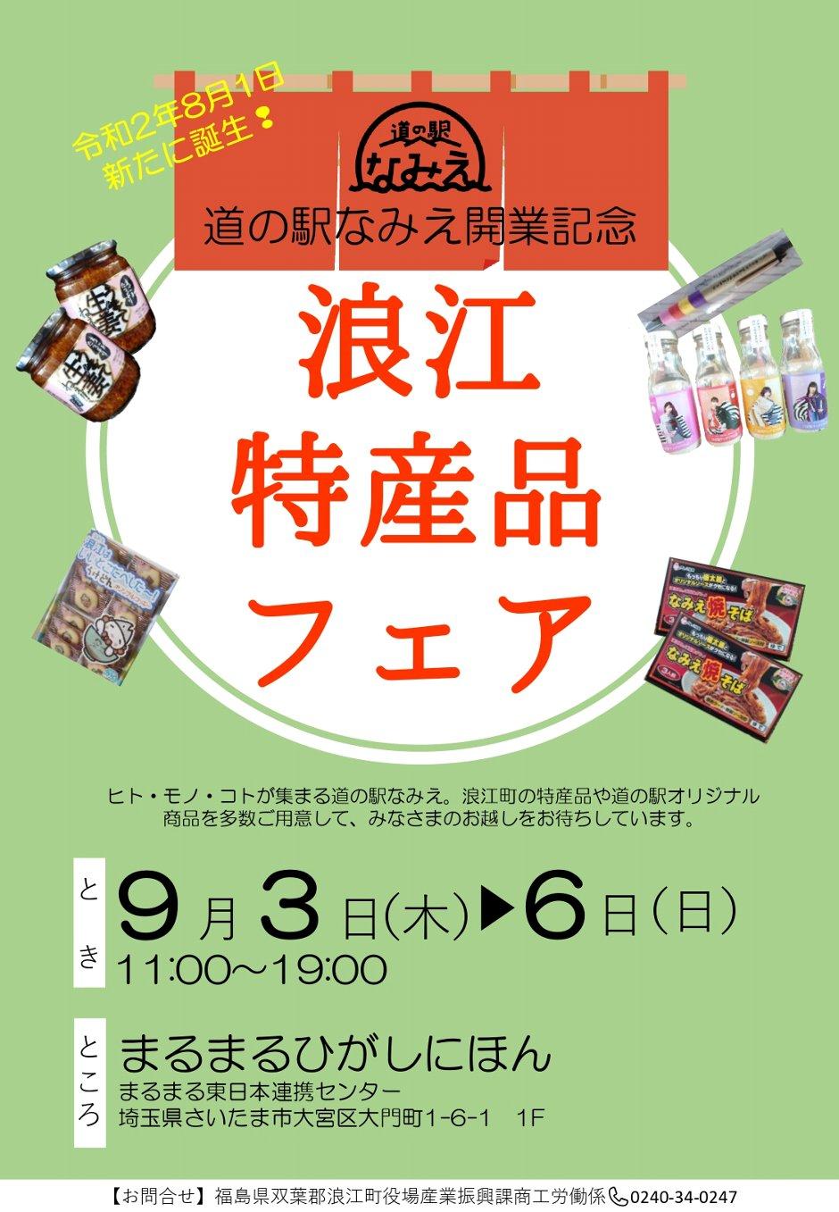 道の駅なみえ開業記念「浪江特産品フェア」 @ まるまるひがしにほん