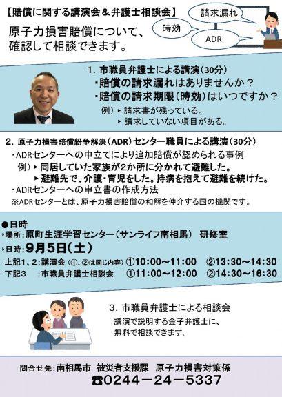 原子力損害賠償に関する講演会&相談会