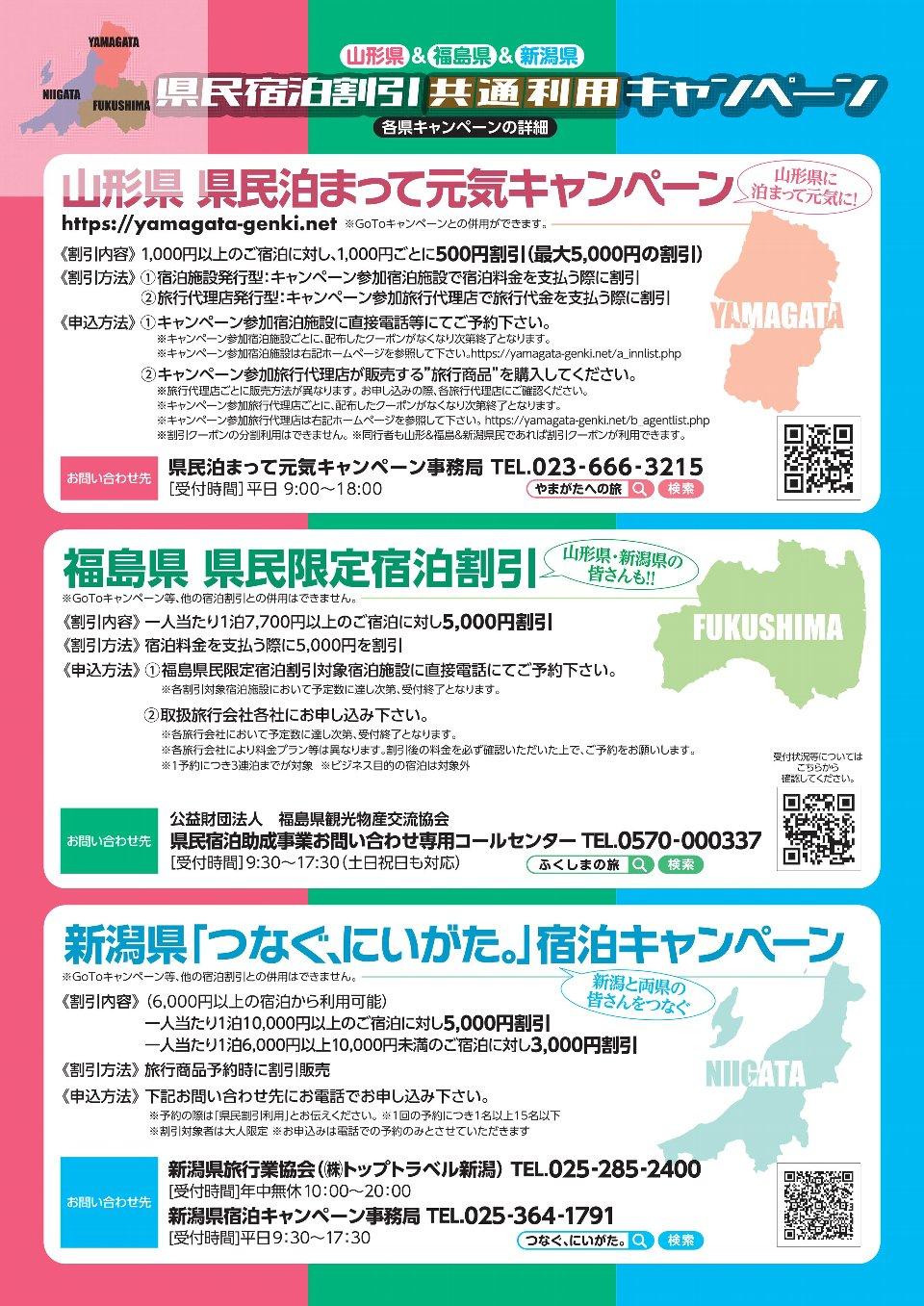 福島・山形・新潟 宿泊割引事業の共通利用キャンペーン2