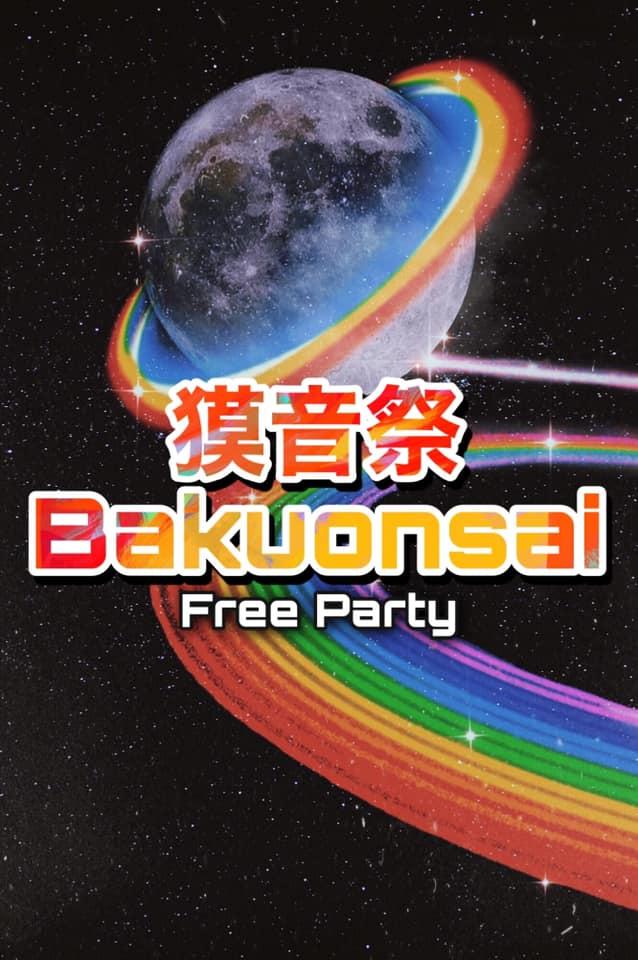 【川内村】獏原人村 獏音祭Bakuonsai ~ Free Party ~ @ 獏原人村(川内村内)