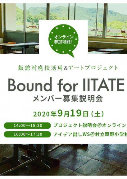 飯舘村廃校活用&アートプロジェクト「Bound for IITATE」メンバー募集説明会
